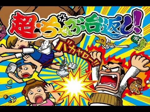 Hadirnya Video Game Yang Teraneh Dari Jepang